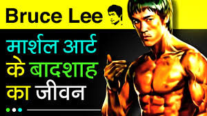 bruce lee biography film bruce lee biography in hindi king of marsal art real life story