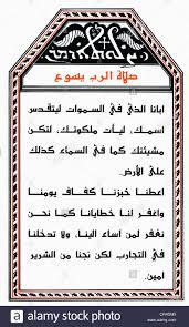 the lord u0027s prayer in arabic script stock photo royalty free image