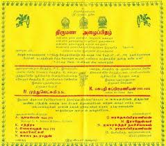 sle indian wedding invitations tamil wedding invitation wordings popular wedding invitation 2017