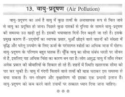 sample cause and effect essay essay on environment environmental pollution essay personal essay environmental pollution essay essay navratri essay in gujarati air pollution essay writing practice zapsnab com st