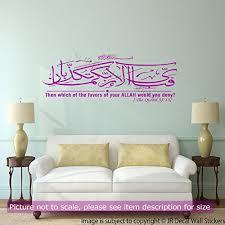 Islamic Home Decor Uk Surah Rehman Fabi Ayyi Alai Rabbikuma Tukazziban Islamic Wall Art