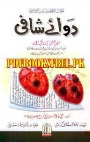 Book Free Download Mardana Jinsi Amraz Aur Ilaj Pdf Book Book In Urdu Download