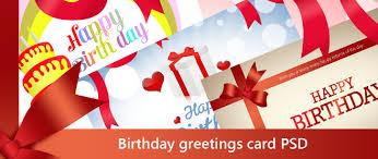 15 birthday cards psd images printable birthday cards free