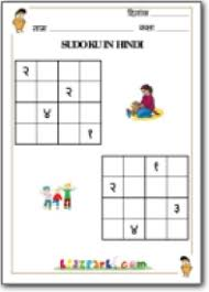 sudoku with hindi alphabets worksheets download hindi worksheets