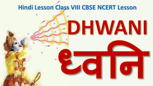 dhwani ध वन hindi lesson class viii cbse ncert lesson youtube