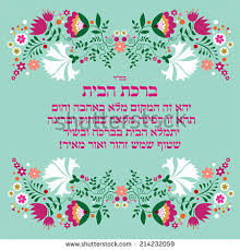 blessing for the home blessing home hebrew this place will stock vector 214232059