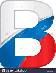 Colors Of Russian Flag Letter B Logo Stock Photos U0026 Letter B Logo Stock Images Alamy