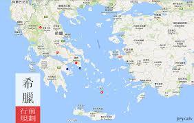 cuisiner 駱inard 希臘自助 2018 希臘行前規劃與準備 含住宿交通 票卷 美食料理