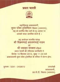 Invitation Card Formats Namkaran Invitation Card Matter In Hindi Birthday Invitation Card