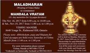 home vishnu mandir vov voice of the vedas vishnu temple