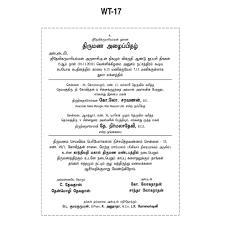 Wedding Quotations For Invitation Cards Hindu Wedding Cards Wordings In Tamil U2013 Mini Bridal