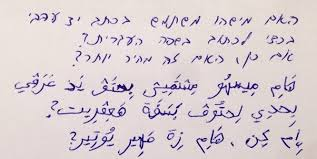 5 answers is it possible to write hebrew in arabic script and