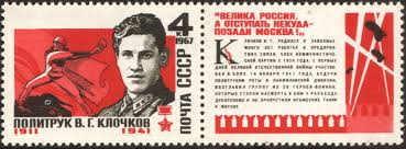 Soviet Union Flag Ww2 File The Soviet Union 1967 Cpa 3509 Stamp With Label World War Ii