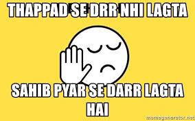 Drr Drr Drr Meme - thappad se drr nhi lagta sahib pyar se darr lagta hai dekh bhai