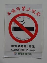 3 e bureau label file keelung city health bureau no poster 2014 jpg