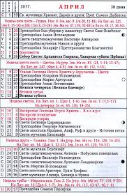 Verski Kalendar 2018 Mk Srpski Pravoslavni Crkveni Kalendar 2017 Www Pravoslavlje Nl