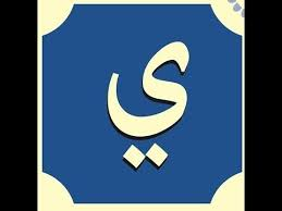 15 best quran images on pinterest quran learning arabic and all