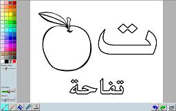 coloring alphabets arabic playground