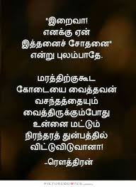 Wedding Quotes Tamil 154 Best Tamil Quotes Images On Pinterest Thoughts Poems And Ganesh