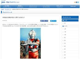 theme line android ultraman tsuburaya production wins in a trial in the ultraman series overseas