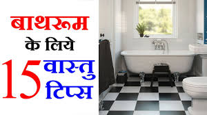 Vastu Shastra Bedroom In Hindi Vastu Tips In Hindi For Bathroom Direction ब थर म क