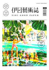 bureau des objets trouv駸 伊日藝術誌vol 008 by yiri arts 伊日藝術 issuu