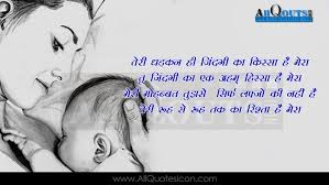 best mothers day quotes happy mothers day quotes in hindi hd wallpapers best mother hindi