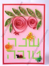 18 best rosh hashanah cards images on yom teruah