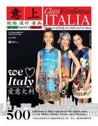 意上 class eccellenza italia 13 by class editori issuu