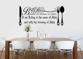 islamic home decor wall decals u0026 stickers home decor home furniture u0026 diy