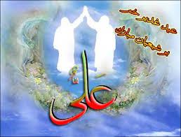 مستحبات عید غدیر
