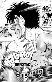 hajime no ippo hajime no ippo 353 read hajime no ippo 353 online page 1