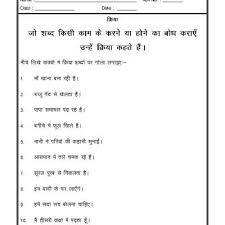 47 best hindi images on pinterest language grammar worksheets