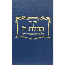 siddur tehillat hashem compact original with psalms enjoy a
