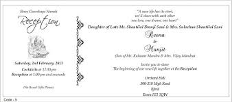 wedding reception card wording popular wedding invitation indian wedding invitation