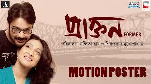 praktan 2016 bengali full movie dvdrip 700mb download bdmusic25 us