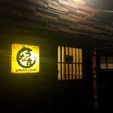 unakichi a makati hidden gem serves the best unagi in the country