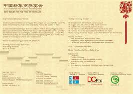 invitation chinese new year invitation template