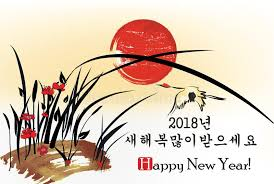 korean new year card korean greeting card for the new year 2018 celebration stock