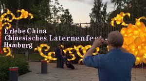 hamburg festival of lights chinese lantern festival lights up hamburg before g20 youtube