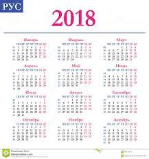 Kalender 2018 Helgdagar Rysk Kalender 2018 Vektor Illustrationer Bild 89214913