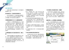 si鑒e social cic si鑒e social cic 100 images gis 2014 annual brochure by ching