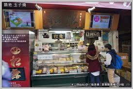 la chambre d 馗oute magritte 日本 東京7 6 築地山長松江玉子燒 美味熱食築地場外市場 卵焼き 哈