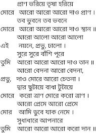 song prano bhoriye trisha lyric and history