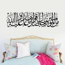 online get cheap muslim art wall sticker aliexpress com alibaba islamic muslim art calligraphy wall stickers quote decals art vinyl decal sticker living room bedroom background