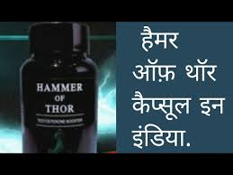hammer of thor capsule review in hindi ह मर ऑफ थ र