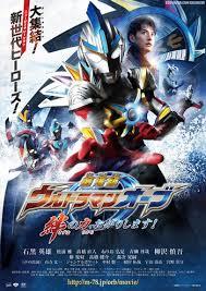 film ultraman saga terbaru ultraman orb the movie lend me the power of bonds film tv tropes