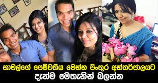 Namal Rajapaksa Namal Rajapaksa Girlfriend Photos Patta Kolla Lk Sri Lanka