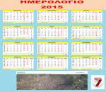 AMFIKLIA-Αμφίκλεια: Ημερολόγιο 2015 by blog AMFIKLIA