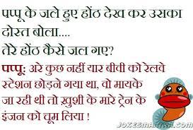 joke sms very funny funny sms hindi sms shayari